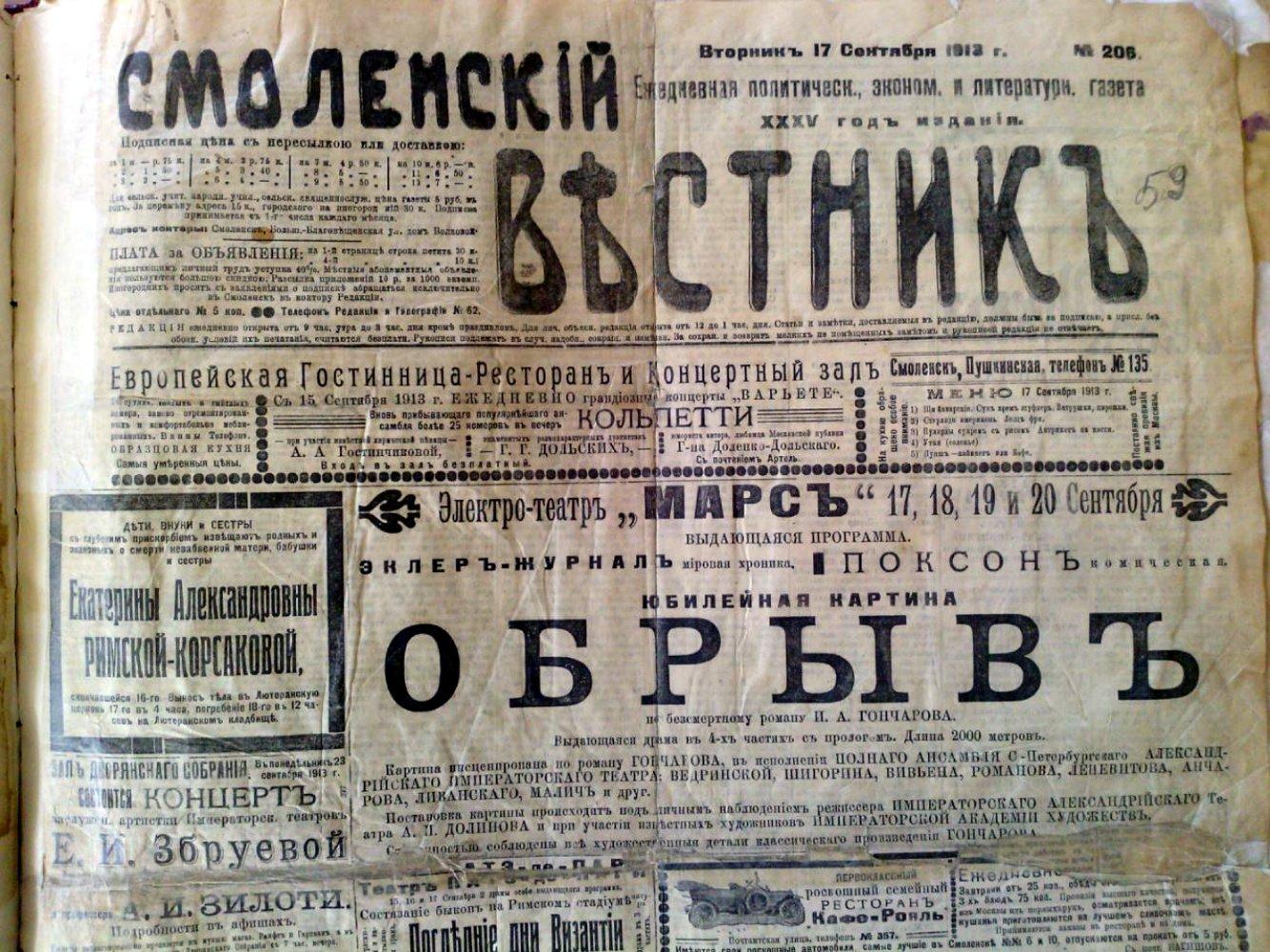 smolenskiy_vestnik_19-20