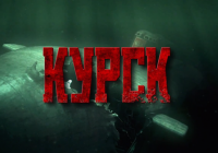 Польские разработчики анонсировали игру про гибель АПЛ «Курск»