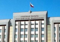 Счётная палата РФ выявила нарушения в деятельности Росмолодёжи
