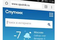 Государственный поисковик «Спутник» пока не взлетел, но собирается