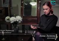 Я читаю. Анна Зимина