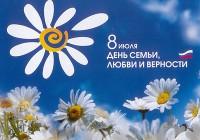 День семьи отпразднуют в смоленском КВЦ Тенишевых