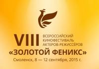 «Золотой Феникс» прилетит в Смоленск в сентябре