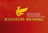 Смолянам представили программу «Золотого Феникса»