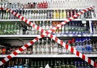 В День города в Смоленске запретят продажу алкоголя