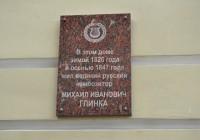 В Смоленске появилась мемориальная доска Михаилу Глинке