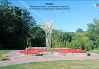 Смоленский памятник первому салюту обрел форму