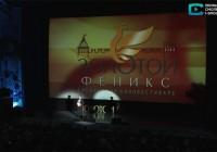 VIII фестиваль «Золотой Феникс» собрал в Смоленске актеров и режиссеров