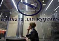 В России приняты новые правила по оснащению мест для курения