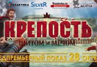 Мультфильм «Крепость: Щитом и мечом» покажут в Смоленске за день до премьеры