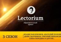 Образовательный Lectorium возвращается в Смоленск