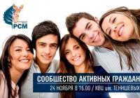 Форум «Сообщество активных граждан» пройдёт в Смоленске
