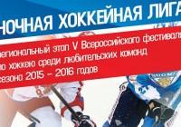Региональные матчи Ночной хоккейной лиги пройдут в Смоленске