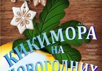 Смоленский драматический театр приготовил новогоднюю премьеру