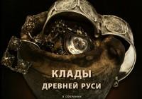 Смолянам расскажут а кладах Древней Руси