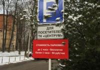 В Смоленске появилась новая платная парковка