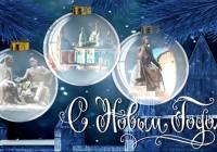 В Смоленске выбрали лучший новогодний плакат