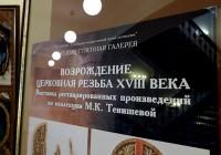 В Смоленской художественной галерее представили уникальные экспонаты
