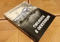 Свет увидит колоссальное собрание фотоматериалов об оккупированном Смоленске