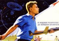 Смоленским студентам покажут «Реальный космос»