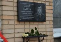 В Починке появилась памятная доска в честь героически погибшего сотрудника милиции