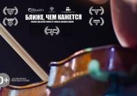 Фильм «Ближе, чем кажется» бесплатно покажут в Смоленске