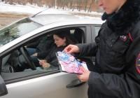 В Сафонове сотрудники ГИБДД дарили автолюбителям «валентинки»