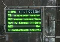 В Смоленске появилось второе электронное табло