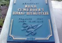 В Починковском районе появился мемориал в честь смоленского декабриста