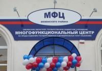 В Смоленской области станет больше многофункциональных центров