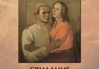 Смолян ожидает «Свидание в художественной галерее»
