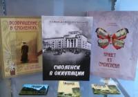 Фотоальбом об оккупированном Смоленске вышел в свет