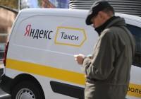 Яндекс.Такси приехало в Смоленск