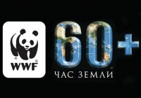 Смоленск присоединится к глобальной экологической акции «Час земли»