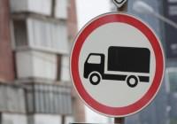 С 21 марта в Смоленске закроют движение для большегрузов