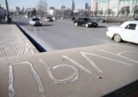 В Смоленске возникла опасность сильного загрязнения воздуха