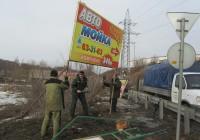 Смоленские власти продолжают борьбу с незаконной рекламой