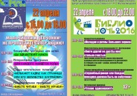 22 апреля в Смоленске пройдет библионочь