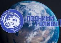 В Гагарине пройдет флешмоб «Подними голову!!»