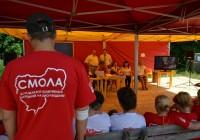 До окончания регистрации на молодёжный форум «Смола» осталось 2 дня