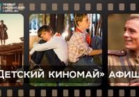 В Смоленске покажут фестивальное детское кино