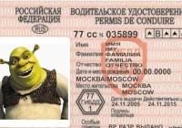 Смоляне не смогут купить фальшивые права в интернете