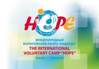 Международный лагерь «Надежда» приглашает волонтеров