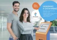 «Ростелеком – плати просто»: единая кнопка оплаты услуг во всех  устройствах самообслуживания страны