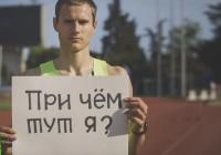 «Я буду продолжать готовиться и надеяться до последнего» — смоленский легкоатлет Алексей Федоров прокомментировал решение Спортивного арбитражного суда