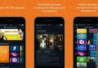 «Интерактивное ТВ» от «Ростелекома» теперь доступно на смартфонах