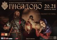 Фестиваль исторической реконструкции «Гнёздово» пройдет 20 и 21 августа