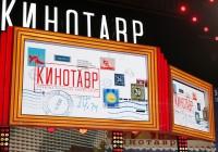 Смоляне смогут увидеть фильмы-призёры «Кинотавра»