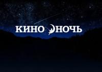 Смоленская «Ночь кино» пройдет на 37 площадках