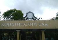 Юбилейные часы вновь встречают гостей на входе Лопатинский сад